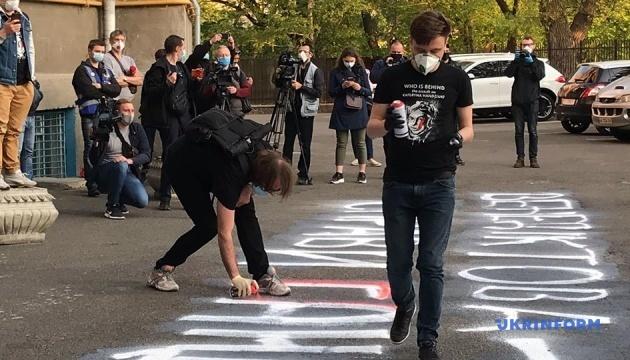 Справа Гандзюк: активісти знову прийшли під будинок Венедіктової