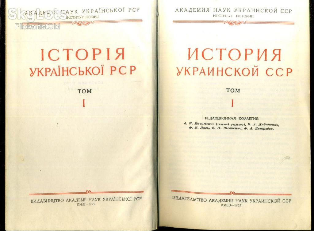 Офіційну історію України склали 1949 року, і ще чотири роки узгоджували