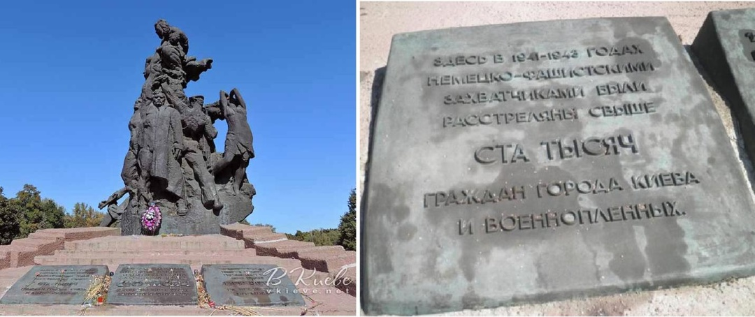 Пам'ятник розстріляним у Бабиному Яру, встановлений 1976 року