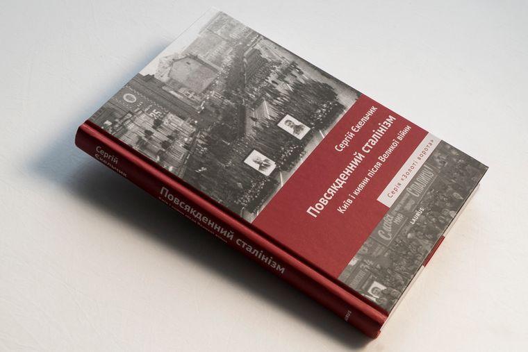 При подготовке материала была использована книга «Повседневный сталинизм. Киев и киевляне после Великой войны», украинско-канадского историка Сергея Екельчика