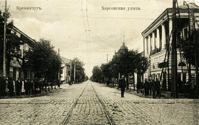 вулиця Херсонська, Кременчук