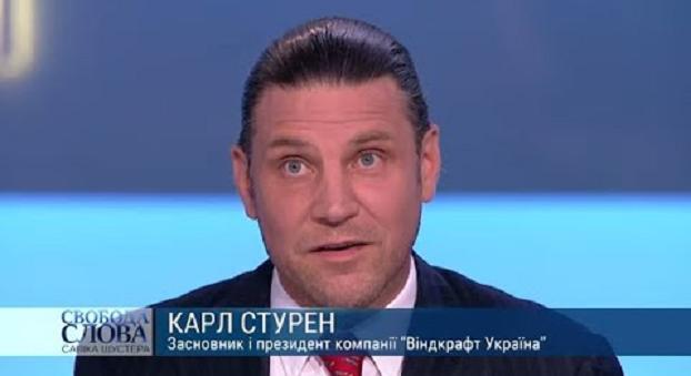 Карл Стурен