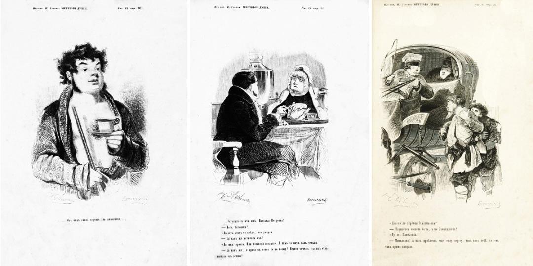 рисунок к поэме Мертвые души, 1846 г.