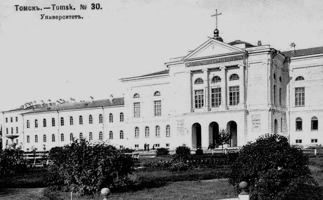 Імператорський Томський університет