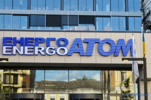 Енергоатом повністю забезпечив потреби українців в електроенергії на березень
