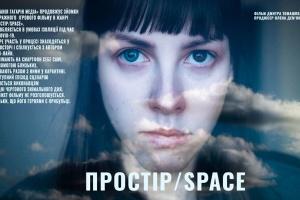 """За два місяці карантину в Україні завершили зйомки фільму """"Простір/Space"""""""