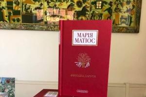 """Наклад роману Матіос """"Солодка Даруся"""" сягнув 200 тисяч примірників"""