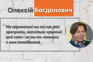 Говоримо з народним артистом Олексієм Богдановичем