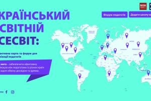 Світова федерація українських жіночих організацій стала партнером освітнього проєкту МІОК