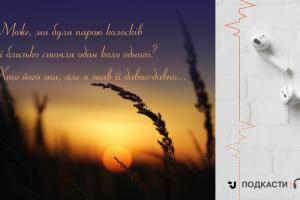 Просто слухай: уривок із новели Володимира Винниченка – «Момент»
