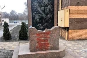 Вандалу, который обрисовал памятник жертвам Холокоста, дали три года условно