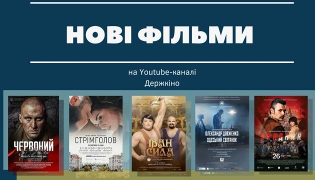 Держкіно презентувало п'ять нових фільмів на своєму Youtube-каналі