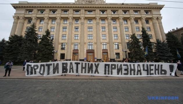 Під Харківською ОДА пікет