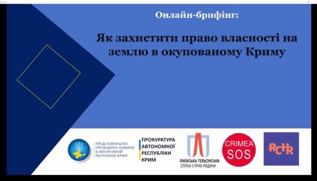 Як захистити право власності на землю в тимчасово окупованому Криму