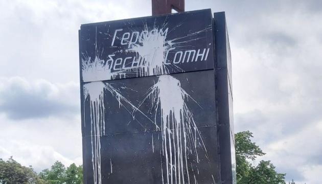 У Харкові облили фарбою пам'ятник Героям Небесної сотні