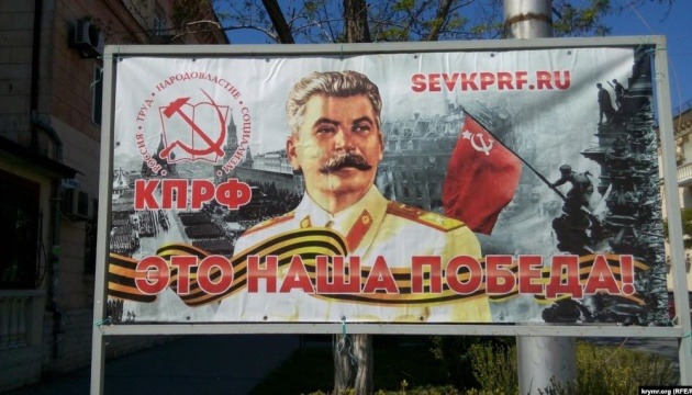 Украина отреагировала на баннер со Сталиным в оккупированном Крыму