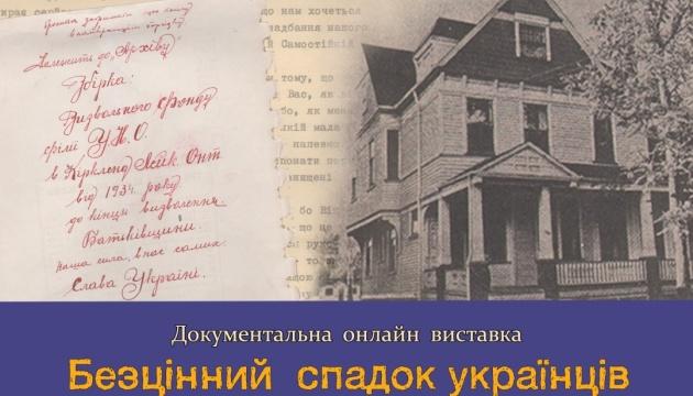 В ЦДАЗУ репрезентували онлайн-виставку «Безцінний спадок українців»