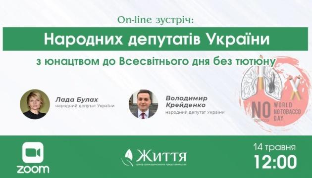 Онлайн-зустріч народних депутатів України з юнацтвом з нагоди  Всесвітнього дня без тютюну