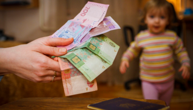 В Україні почали виплачувати