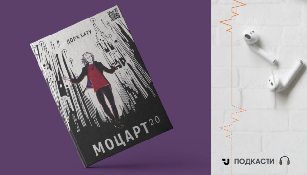 Просто слухай: Уривок із книги Доржа Бату «Моцарт 2.0.»