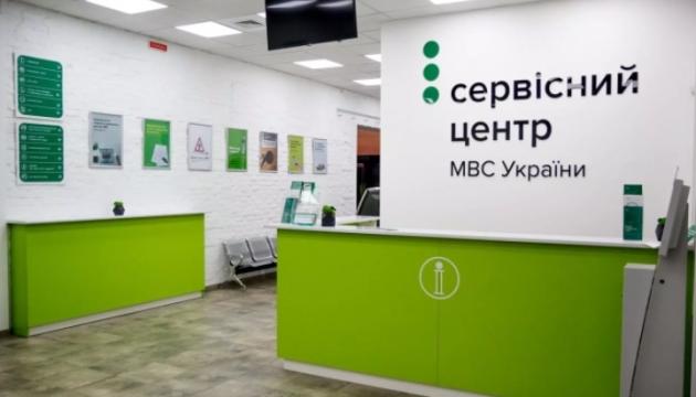 Сервісні центри МВС поновили роботу – прийом за попереднім записом