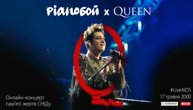 До Дня пам'яті жертв СНІДу відбудеться триб'ют-концерт Queen у виконанні PIANOБОЙ