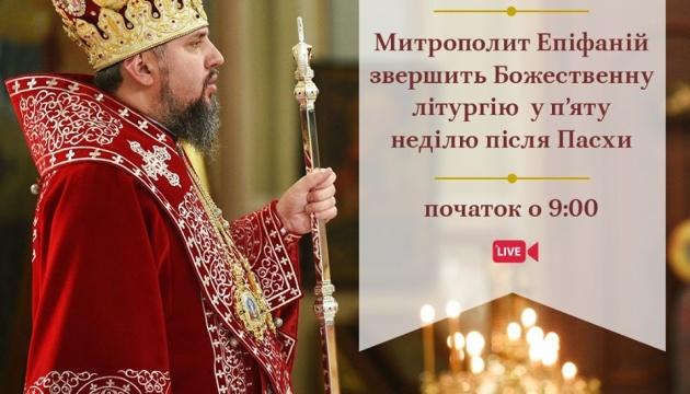 ПЦУ запрошує у неділю до всеукраїнської онлайн-молитви проти COVID-19