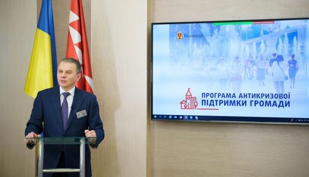 Сергій Моргунов представив Програму антикризової підтримки Вінницької міської ОТГ