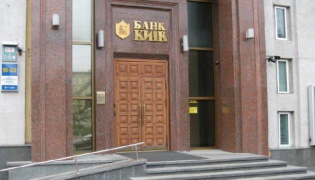 Фонд гарантування завершив ліквідацію банку Київ