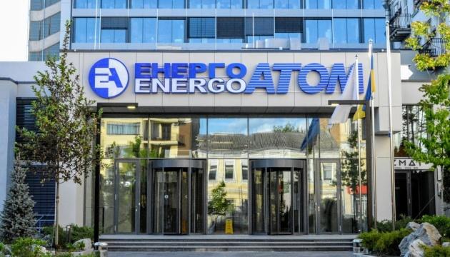 Міненерго почало відбір до наглядової ради Енергоатому