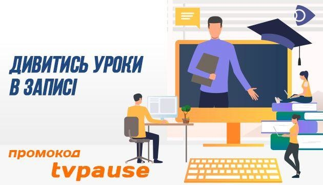 Всеукраинская школа онлайн с Ланет.TV: смотрите ТВ онлайн по промокоду
