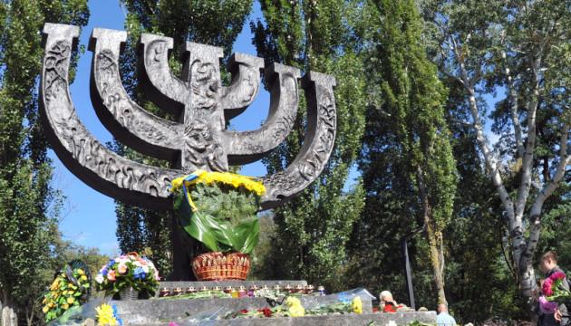Інтелігенція України вимагає підпорядкувати проєкт Бабин Яр інституту Нацпам'яті