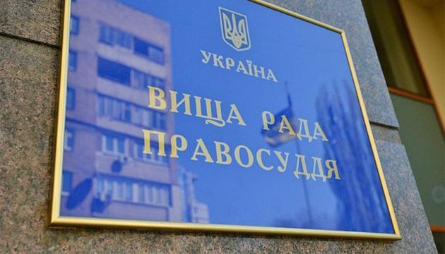 ВРП звільнила двох суддів у Харкові, які відпустили поборника