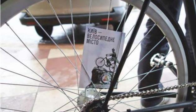 У Києві біля шкіл з'являться велопарковки