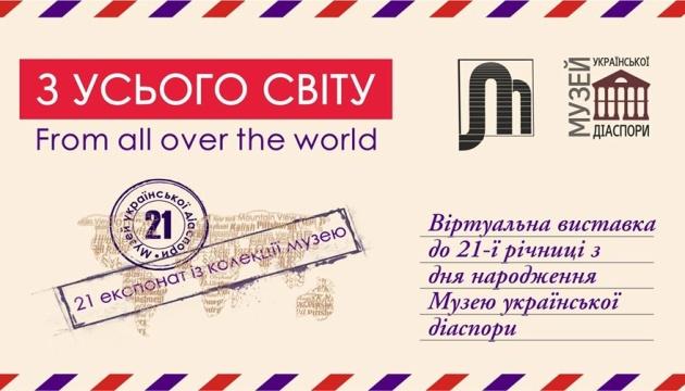 Музей української діаспори презентував онлайн-виставку до свого «дня народження»