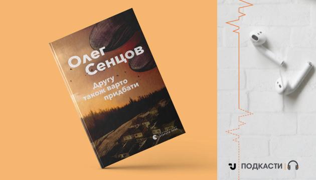 Просто слухай: уривок із книги Олега Сенцова