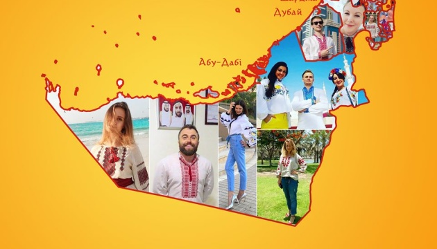 В ОАЕ пройшов перший віртуальний парад вишиванок