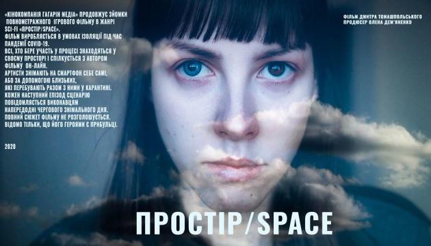 За два місяці карантину в Україні завершили зйомки фільму