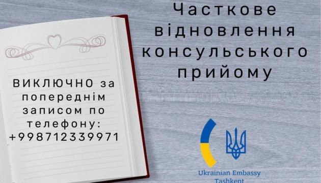 Посольство в Узбекистані частково відновлює прийом громадян