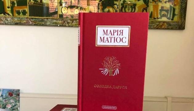 Наклад роману Матіос