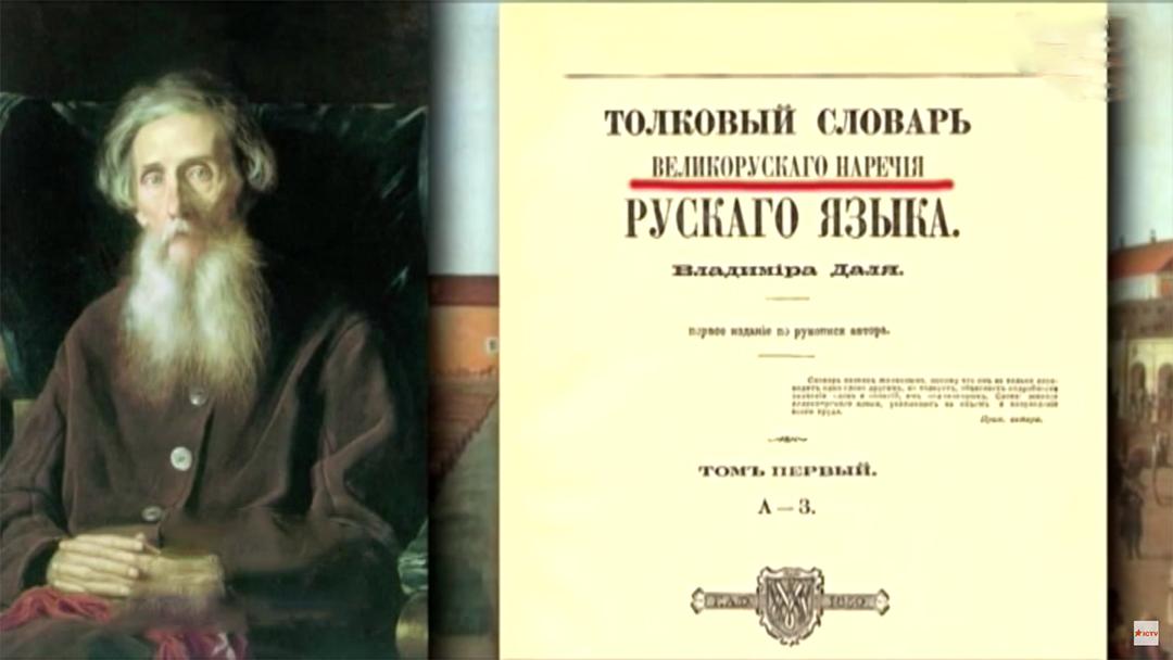 Володимир Даль і первісни й варіант його словника