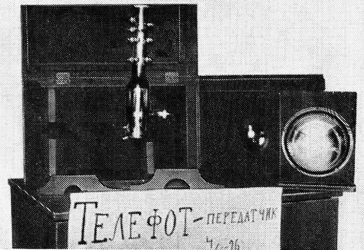оптика і передачальна трубка телефоту, 1926 р.