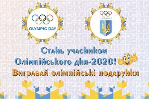 В Україні стартує масштабна естафета Олімпійського дня-2020