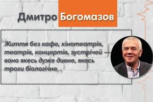 Говоримо з режисером Дмитром Богомазовим