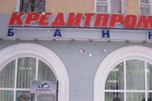 Фонд гарантирования завершил выплаты вкладчикам Кредитпромбанка