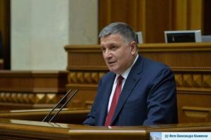 В Раде зарегистрировали проект постановления об увольнении Авакова