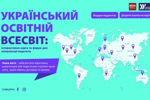 Українських освітян Казахстану запрошують до участі в проєкті для діаспори