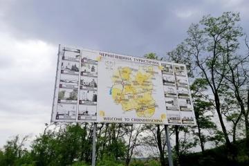 На автомагістралях Чернігівщини оновлять знакування туристичних об'єктів