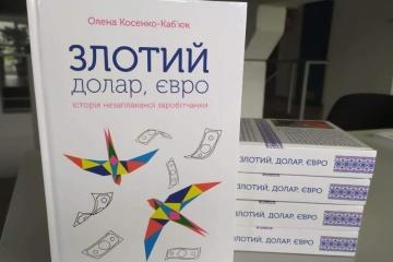 Українка з Іспанії написала книгу про заробітчанство