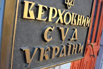 Sąd Najwyższy wydał orzeczenie w sprawie pozwu Surkisów przeciw PrywatBankowi
